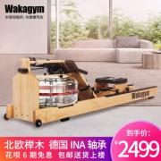 wakagym 哇咖 榉木划船机 经典款 2399元包邮(需用券)¥2399