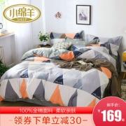 大润发入驻家纺品牌 小绵羊 100%新疆纯棉床上四件套 99元包邮
