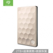 Seagate 希捷 Ultra slim 睿致 2.5英寸 移动硬盘 2TB 中国金 585元包邮