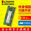 kingston 金士顿 DDR3L 1600 4GB 笔记本电脑内存 169元¥169