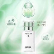 HABA 鲨烷精纯美容油 第二代 30ml新低113.28元含税包邮(双重优惠)