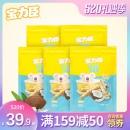 Babypower 宝力臣 椰蓉味泡芙条 30g*5袋 39.8元包邮(需用券)¥40