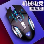 狼蛛旗舰店 游戏办公电竞机械鼠标 券后¥14.9
