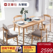 CHEERS 芝华仕 PT008 北欧简约餐桌椅组合 一桌四椅 2599元包邮(需用券)¥2599