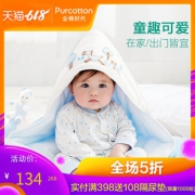 1日0点:PurCotton 全棉时代 婴儿针织抱被 90*90cm 134元包邮