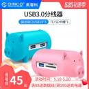 ORICO 奥睿科 H4018-U3 猪年纪念款 猪形USB集线器 35元包邮(需用券)¥35