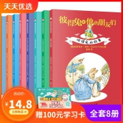 彼得兔和他的朋友们  全套8册注音版9.8元包邮