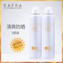 RAFRA 清爽隔离防晒喷雾2瓶 券后¥159¥159