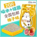 ELITE 伊丽 膨润土猫砂 柚子味 10kg 13.9元包邮(需用券)¥14