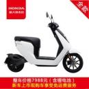 Honda 本田 V-GO 电动摩托车 焕彩白 7788元(需100元定金)7788元(需100元定金)