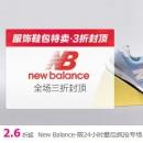 New Balance鞋品特卖