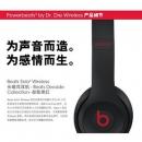 Beats Solo3 Wireless 头戴式无线蓝牙耳机 2188到手