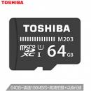 TOSHIBA东芝  64G UHS-I Class10 TF 存储卡54.9元