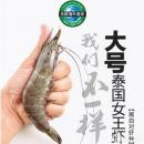 限地区,京东生鲜 活冻泰国女王虾 17~26只 850g*3件 ¥217包邮72.3元/件