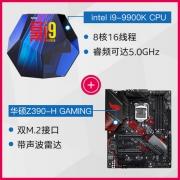 酷睿i9-9900k处理器搭华硕Z390 ROG主板¥5199