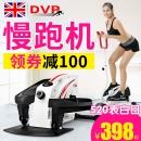 英国DVP 02系列 家用跑步踏步机348元起包邮(需领券)