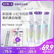 Saky 舒客 舒克美白酵素牙膏 120g*3支 赠小样39.9元包邮(需领券)