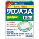 Hisamitsu久光制药塞隆巴斯镇痛贴140枚补货1024日元(约¥65)