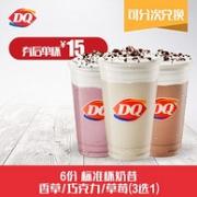 DQ 冰雪皇后 6份 奶昔3选1(香草/巧克力/草莓)多次电子券