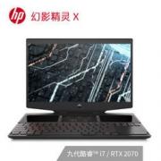 18日0点:HP 惠普 OMEN X by 幻影精灵X 15.6英寸游戏本(i7-9750H、8GB×2、512GB×2、RTX2070 8GB) 19999元包邮19999元包邮
