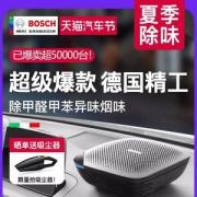 Bosch 博世 S300 车载空气净化器 送滤网