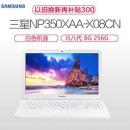 SAMSUNG三星350XAA-X08CN 15.6英寸笔记本 (i5-8250U 8G 256GSSD 2G独显) 3699元包邮(满减)3699元包邮(满减)