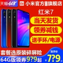 Xiaomi/小米红米7手机官方旗舰店redmi7A正品5plus新款9note7学生8X送老人6K20pro 579元¥579