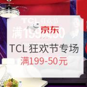 促销活动:京东TCL家居狂欢节专场