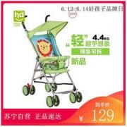 Happy Dino 小龙哈彼 婴儿推车 绿色LD202EM-W-J086Q 149元包邮(需用券)