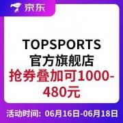 17日0点、手机端: TOPSPORTS官方旗舰店 再增大额满减券抢券叠加可1000-480元