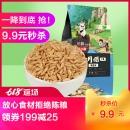 十月稻田 燕麦米 1kg 9.9元¥20