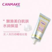 canmake 井田 SPF50+PA++++美人鱼隔离防晒妆前乳40g
