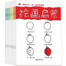 《儿童绘画启蒙》全套12册 14元包邮(需用券)¥14