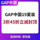 GAP中国:19夏装 全场3件45折立减 一口价封顶