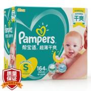 Pampers 帮宝适 超薄干爽系列 婴儿纸尿裤 S号 164片 *5件 565元包邮(合113元/件)¥565