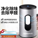 Honeywell 霍尼韦尔 MSE-U0 杀菌除味机 赠净化盒 2色史低198元包邮(需领券)