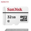 SanDisk 闪迪 32GB TF储存卡 54元54元