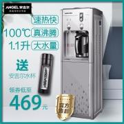 Angel 安吉尔 Y1058 立式温热型家用饮水机