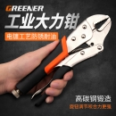 GREENER 绿林工具 7寸直口大力钳 万用扳手  券后4.8元¥5