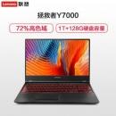 Lenovo 联想 拯救者 Y7000 15.6英寸游戏本 (i5-8300H、8GB、128GB 1TB、GTX1050Ti ) 5181元5181元