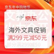 优惠活动:京东年中购物节超级品牌日海外文具促销专场