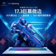 MACHENIKE 机械师 T90 Plus 17.3英寸笔记本电脑(i7-9750H、 GTX1650、 1TB+256GB、 8G内存) 7199元包邮