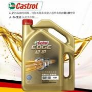 Castrol 嘉实多 极护钛流体 0W-40 A3/B4 SN 全合成机油 4L210元包邮(需领券)
