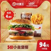 0点开始,汉堡王 小皇堡餐 5份4.7折 92元(需领券)