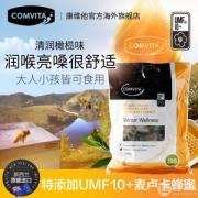Comvita 康维他 麦卢卡UMF10+润喉蜂胶糖果500g