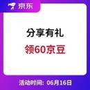 """移动专享: 京东 分享页面 领京豆(20京豆*3次)只需""""假""""分享"""