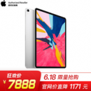2018款 iPad Pro 12.9寸  256G WLAN版7888元