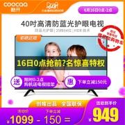 coocaa 酷开 40K5C 智能LED液晶平板电视机 949元
