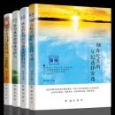 【秒杀全4册】青春文学励志书籍¥30