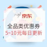 京东全品类5~10元优惠券每天更新5~10元全品类券